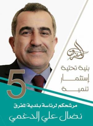 مرشح رئاسة بلدية المفرق نضال علي الدغمي