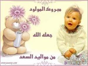 عاصم الكساسبه مبارك قدوم المولود الجديد