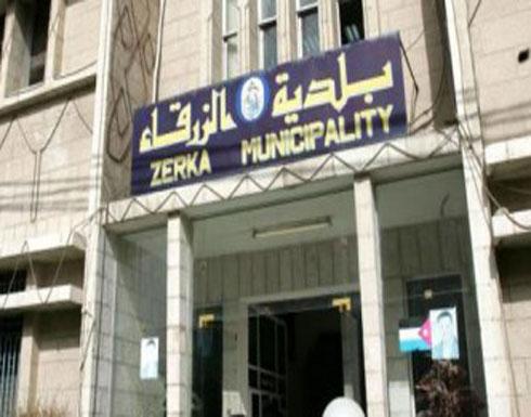 (14) موظف بمسمى مستشار لرئيس بلدية الزرقاء لا يلتحقون بدوامهم و ليس لديهم سجلات