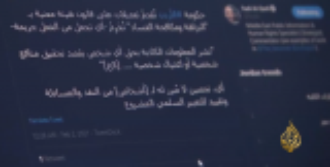 """بالفيديو  ..  تقرير للجزيرة يُحذر من """"التعديلات الخطيرة"""" للفساد و يؤكد: """"هذا ليس تكميم أفواه بل كتم للأنفاس"""""""