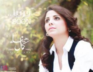 هيفاء كمال تنهي ألبومها الأول