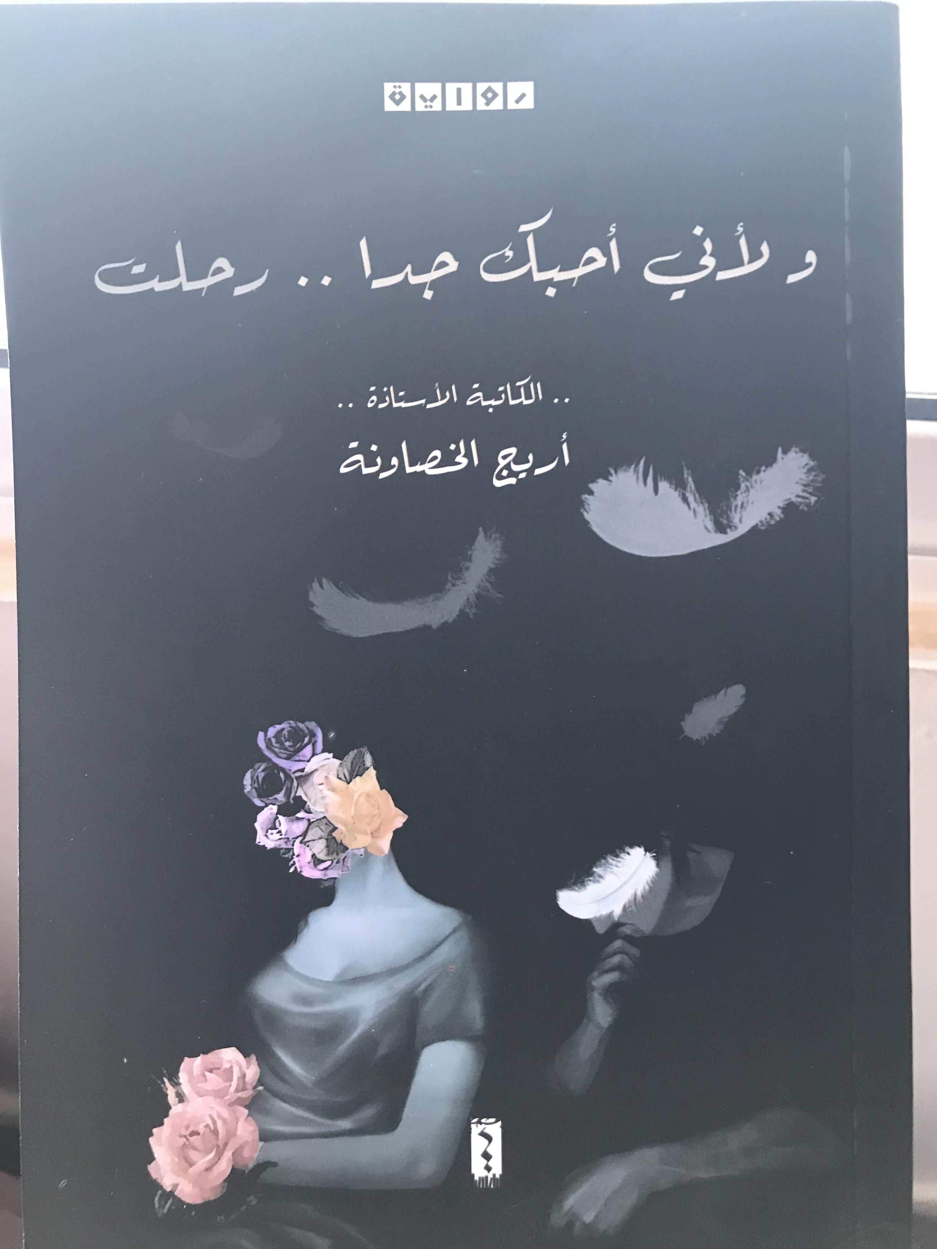 صدور رواية (ولاني احبك جدا رحلت) لـ الاستاذه اريج الخصاونة