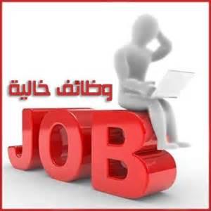 مطلوب لكبرى الجامعات في الخليج اعضاء هيئة تدريس ( دكتوراة فقط ) بالتخصصات التالية :