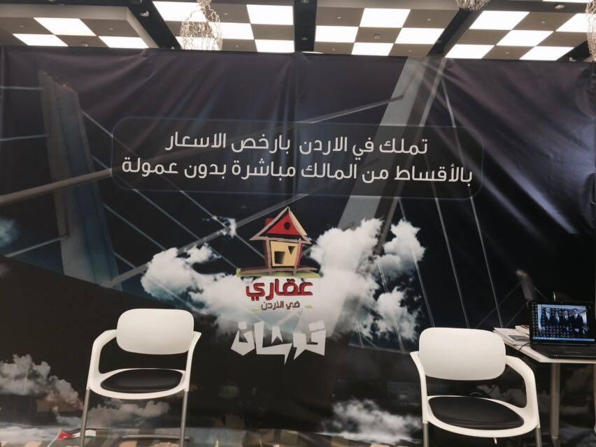 معرض اردني للبيع والشراء