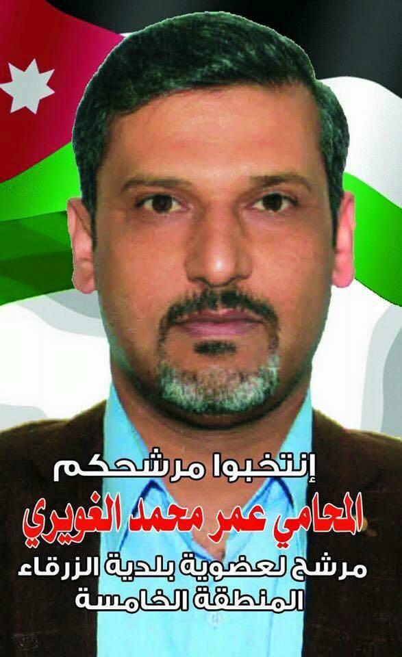 المحامي عمر الغويري مرشح عضوية بلدية الزرقاء
