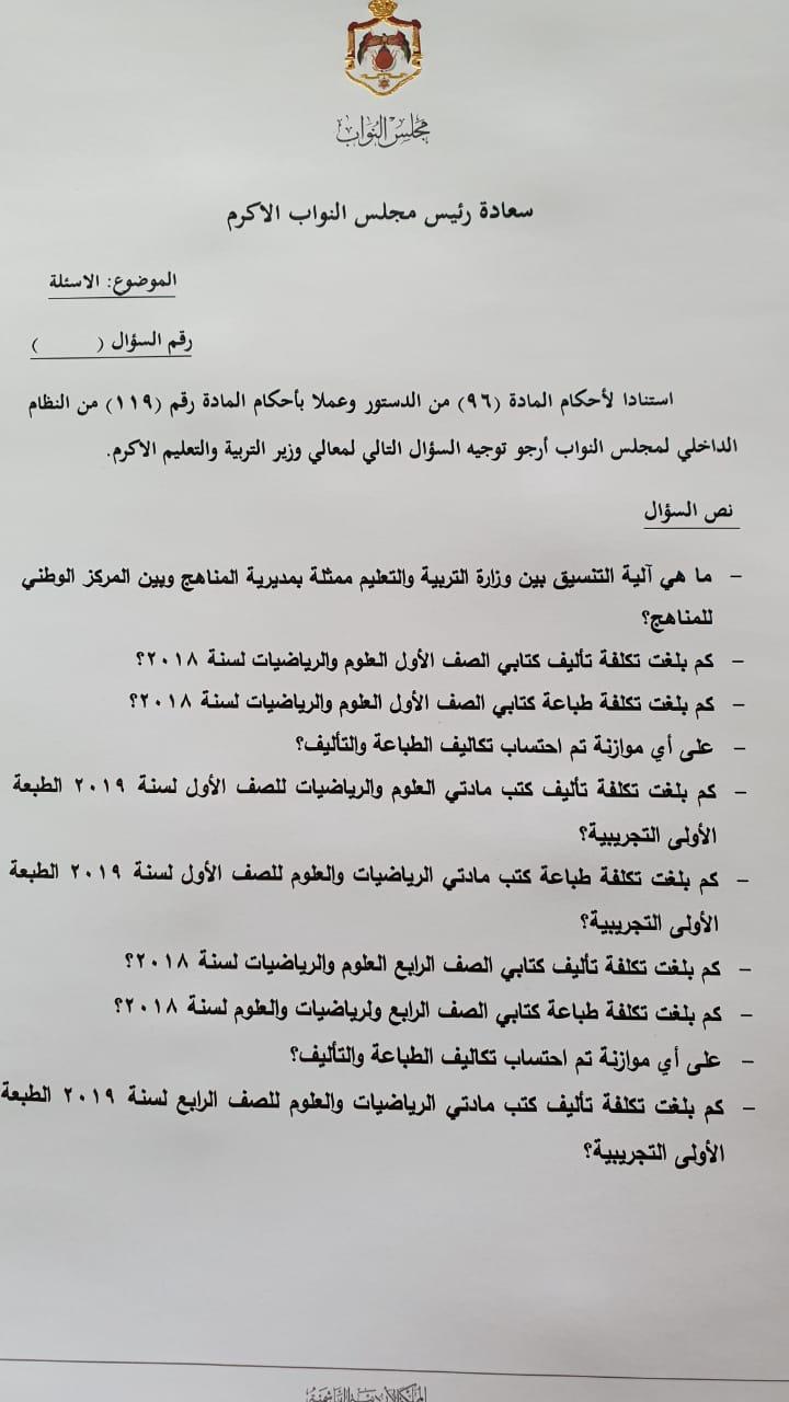 العتوم تسأل الحكومة عن مواد العلوم والرياضيات الجديدة لصفي الأول والرابع