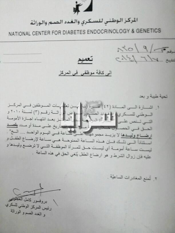 وثيقة... فقط في الأردن : مسؤول أردني يقرر منع الموظفة الأم من ارضاع ابنها