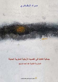 القادري يصدر «جمالية الكتابة في القصيدة الزجلية المغربية الحديثة»