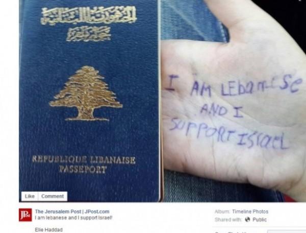 """لبناني على صدر صحيفة عبرية: """"انا أدعم إسرائيل"""""""