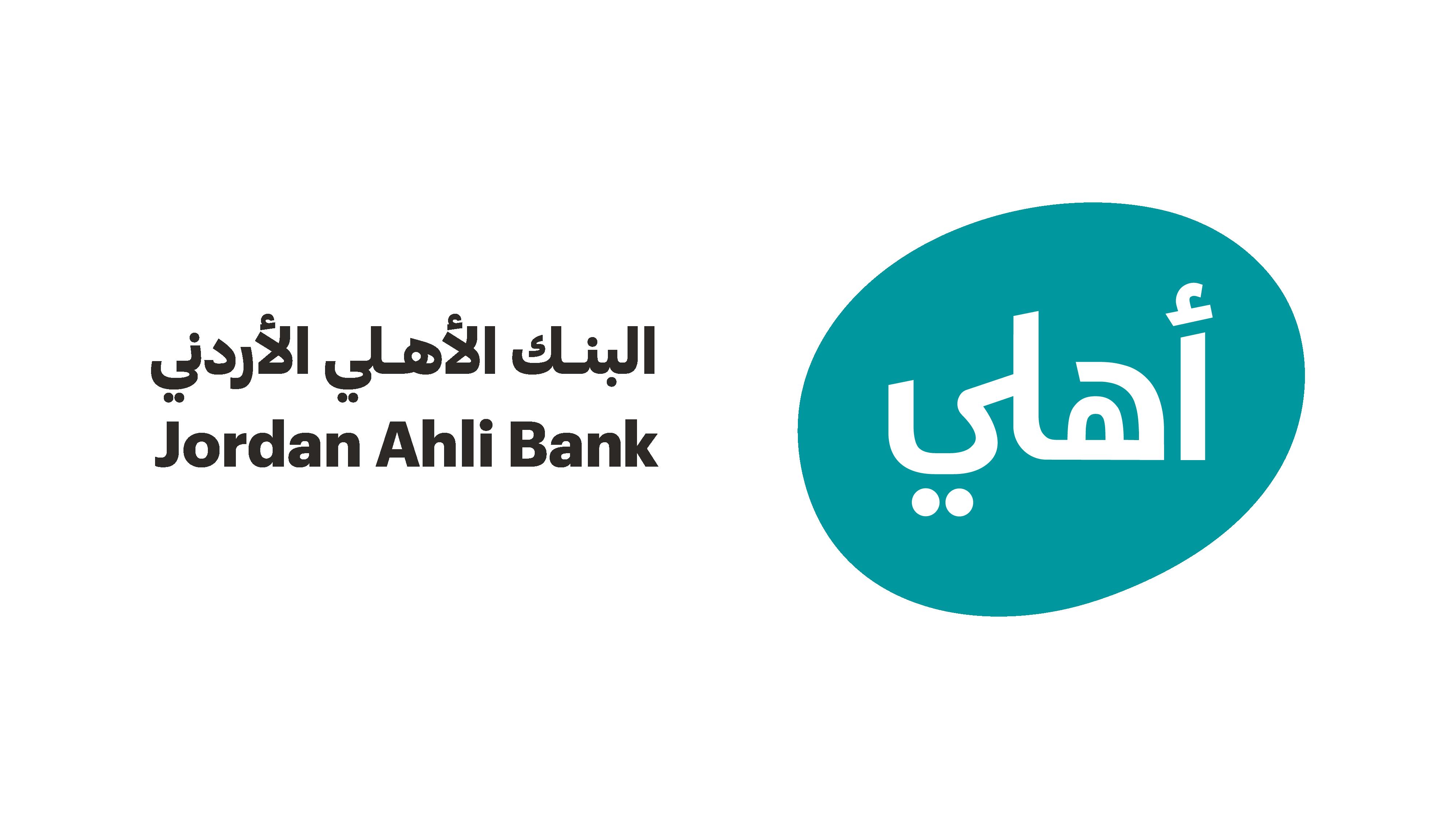 البنك الأهلي الأردني يدعم حملة وزارة التنمية الاجتماعية لمساعدة الأسر العفيفة خلال شهر رمضان المبارك