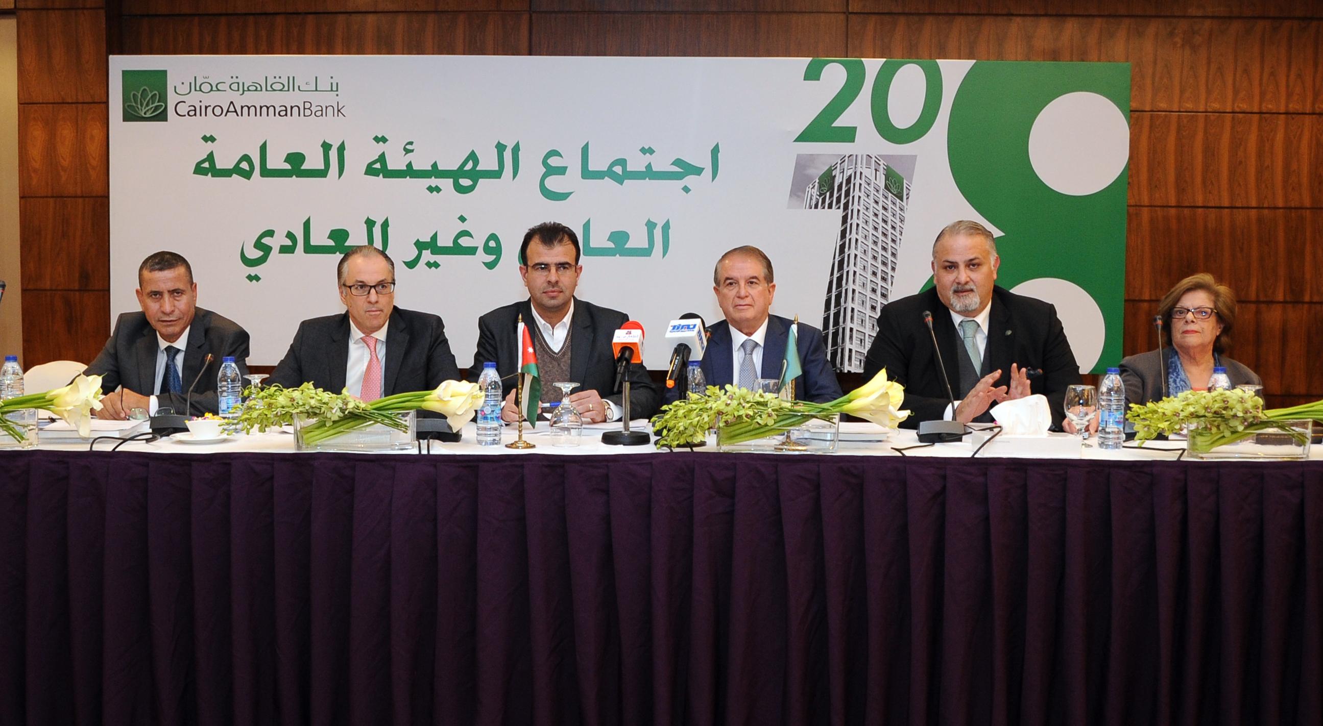 الهيئة العامة لمساهمي بنك القاهرة عمان تقر نتائج اعمال البنك لعام 2018