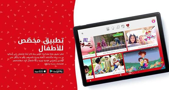 يوتيوب كيدز يطلق نسخته العربية