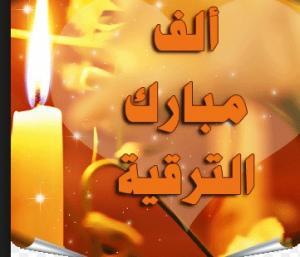 """مبارك الترفيع لـ""""انديرا الهواملة"""""""