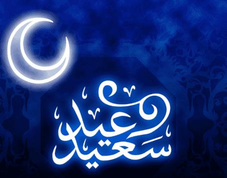 إليكم موعد عيد الفطر في أغلب الدول الإسلامية