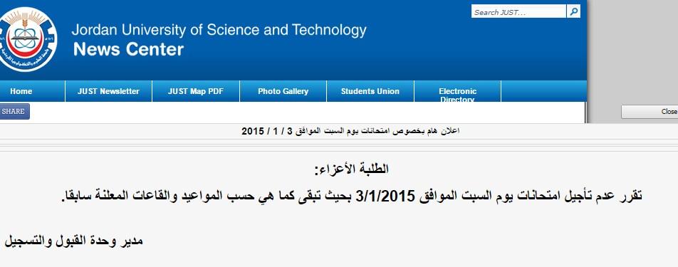 """طلبة جامعة العلوم و التكنولوجيا يحتجون على دوام يوم السبت القادم """" صورة """""""