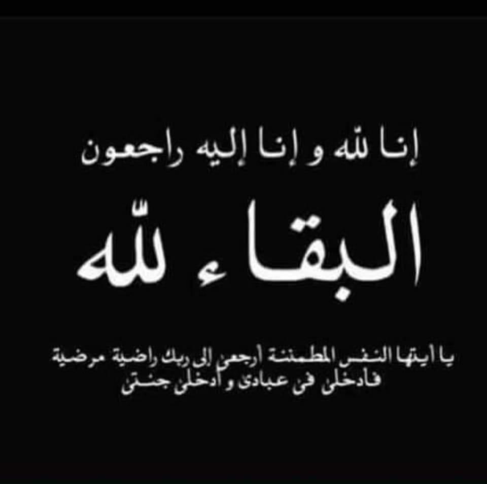 الحاجة فتحية احمد نصرالله (ام ايمن) في ذمة الله