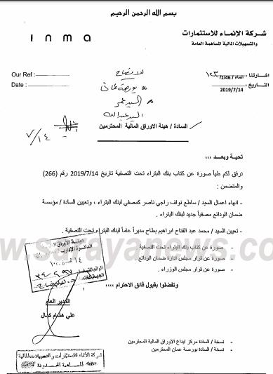"""محمد بطاح مديراً عاماً لبنك البتراء """"تحت التصفية""""  .. وثيقة"""
