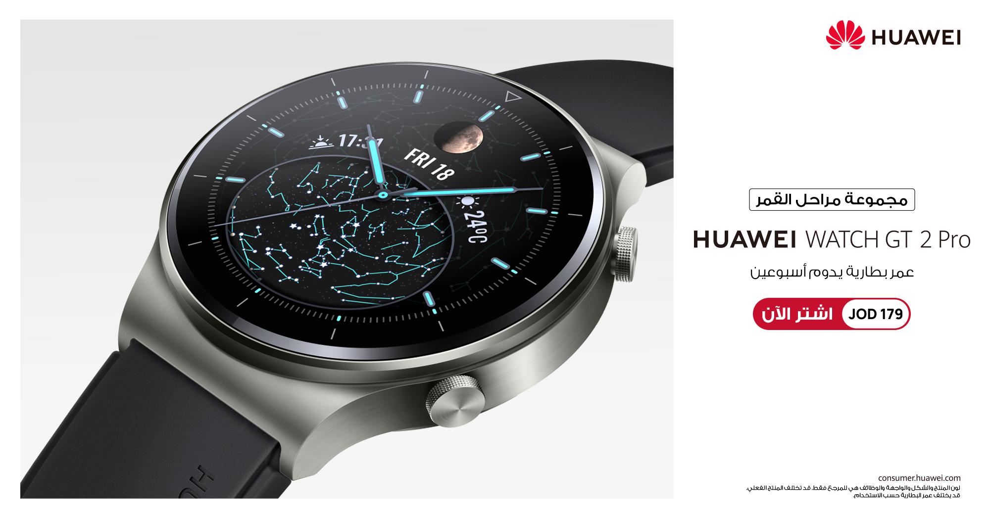 بتصميم استثنائي وبطارية تدوم أسبوعين ساعةHuawei WATCH GT 2 Pro  مع مجموعة مراحل القمر الجديدة متوفرة الآن في الأردن