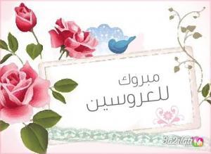 مبارك للعروسين الحجوج