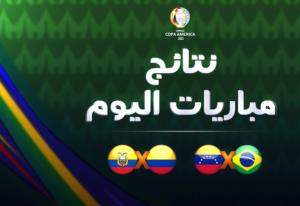 نتائج وأهداف مباريات اليوم الأول من كوبا أمريكا