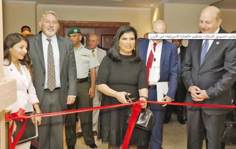 الاميرة سمية ترعى انطلاق مؤتمر »تسويق الابتكار« بتنظيم »التجارة الاميركية« في الأردن