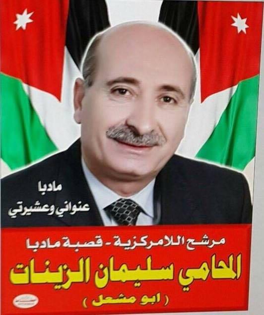 مرشح اللامركزية قصبة مادبا المحامي سليمان الزينات