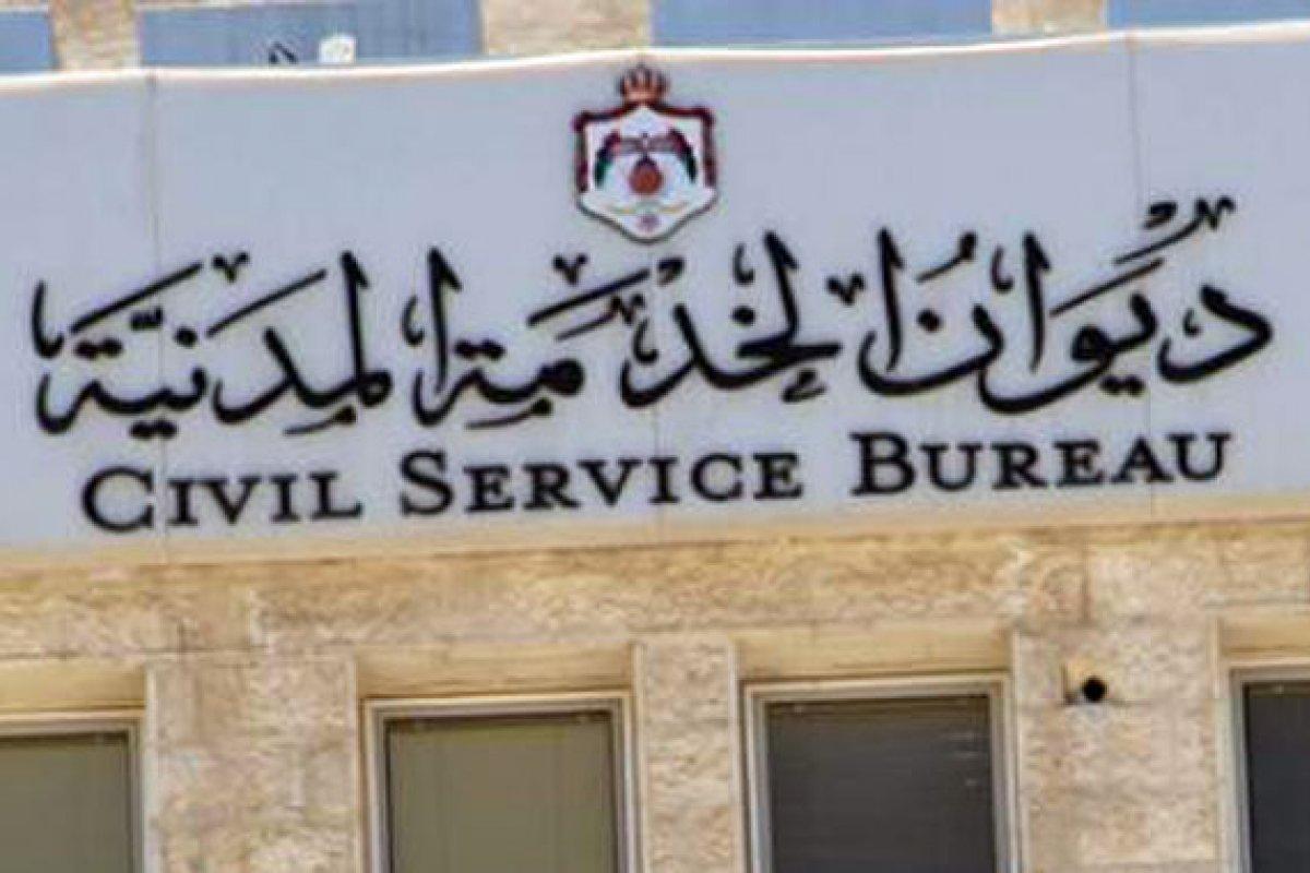 الخدمة المدنية يعلن نتائج وظائف قيادية