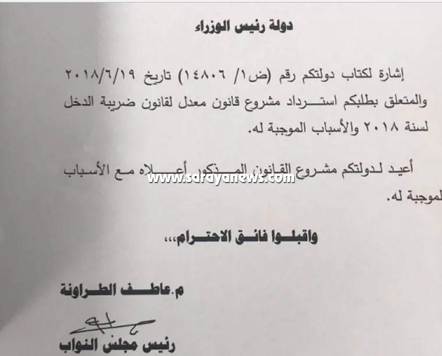 مجلس النواب يعيد قانون الضريبة رسمياً لحكومة الرزاز  ..  وثائق