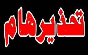 اعلان وتحذير للطلبة الأردنيين الراغبين بالدراسة خارج المملكة