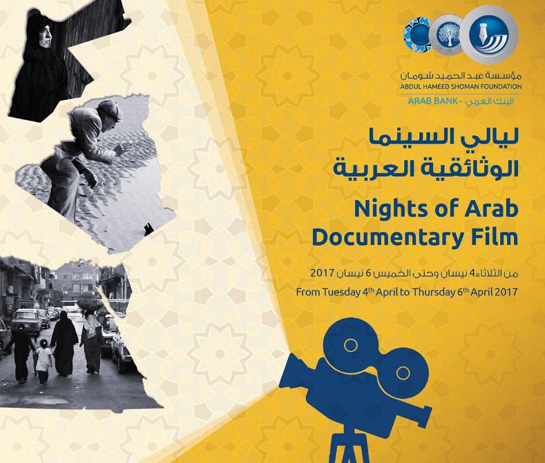 """ليالي السينما الوثائقية العربية في """"شومان"""""""