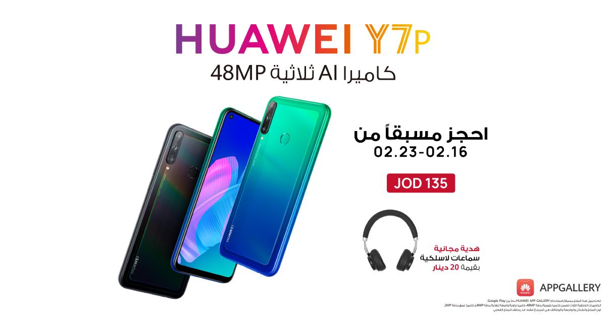أكثر مما تراه العين مع سعر أكثر من رائع! هواوي تفتح باب الحجز المسبق لهاتفها الجديد Huawei Y7p