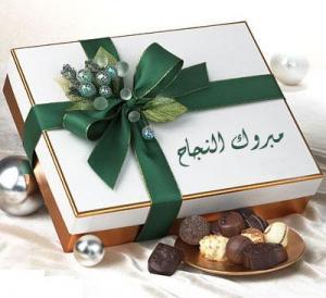ترقية الدكتور عمر محمد علي أبونواس