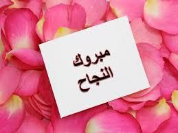 جهاد و وهايل هليل مبارك النجاح