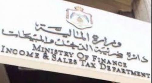 الضريبة تحدد الموعد النهائي  للإعفاء من كامل الغرامات