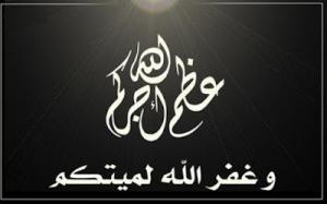 محفوظ حسن احمد نواره في ذمة الله