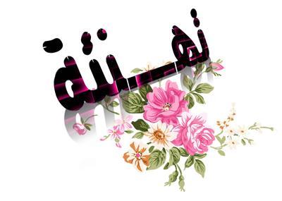 افراح ال رباح وال ابو نواس