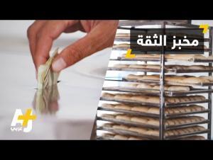 بالفيديو.. مخبز في مكة يبيع زبائنه دون محاسبين ولا كاميرات مراقبة