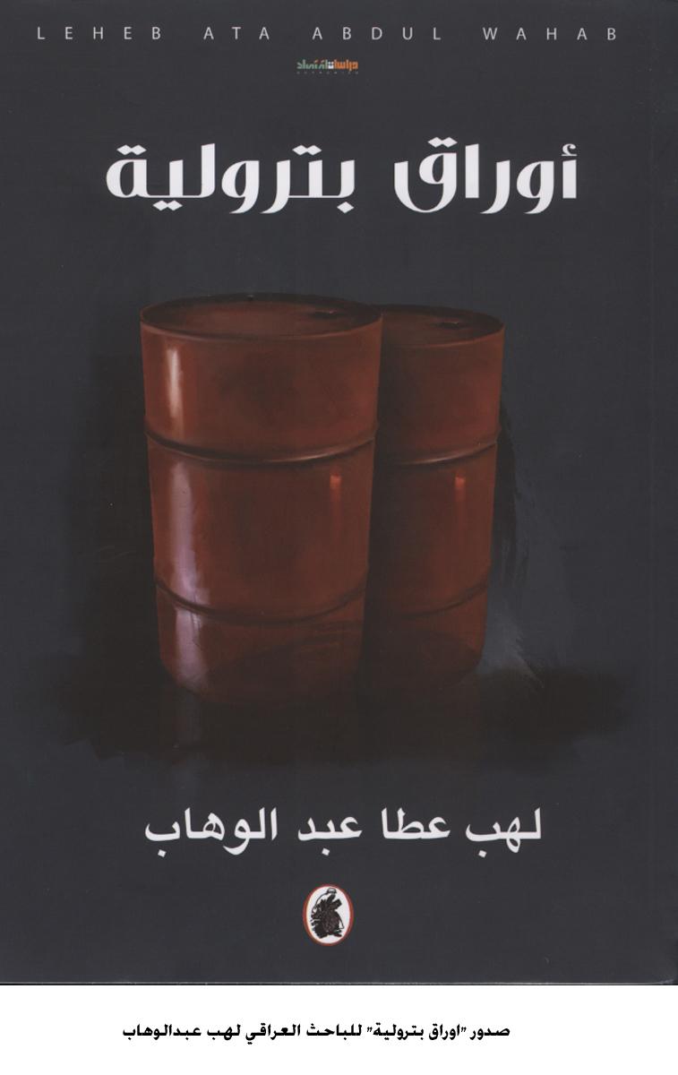 """صدور """"اوراق بترولية"""" للباحث العراقي لهب عبدالوهاب"""