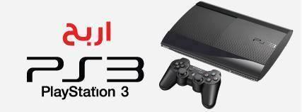 """اشترك و اربح """"playstation3"""""""