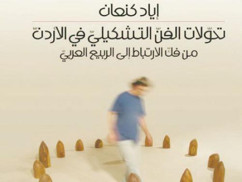 تحولات الفن التشكيلي في الأردن من فك الارتباط إلى الربيع العربي