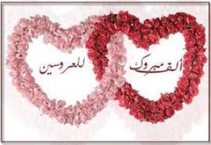 زفاف مبارك روند