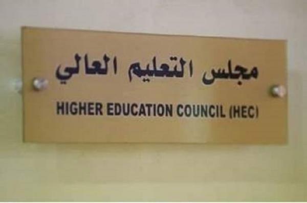 التنسيب بـ الخرابشة رئيسا لجامعة الحسين بن طلال والهيلات لليرموك