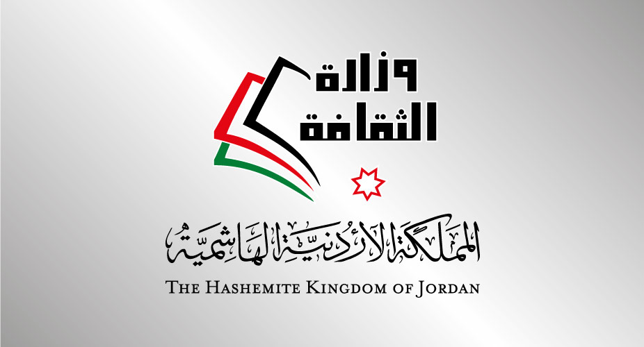 بدء قبول طلبات الترشح لمدن الثقافة الأردنية لعام 2019