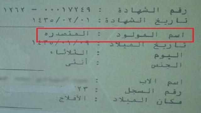 """السعودية  ..  مشجع نصراوي يطلق اسم """"المتصدرة"""" على ابنته فرحا بتصدر فريقه"""