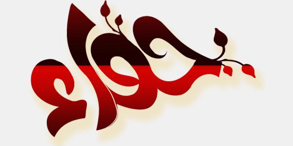 """""""حوّاء """" .. زوجة أبينا آدم عليه السلام"""