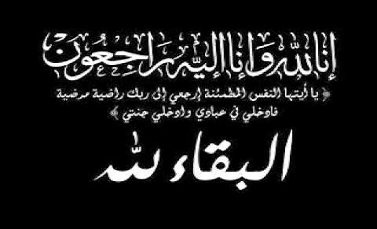 شقيقة العميد المتقاعد محمد حمدي الكوفحي في ذمة الله