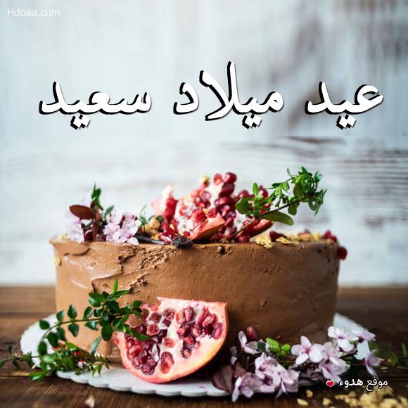 رزان عدنان الزيود  ..  عيد ميلاد سعيد