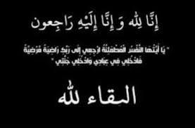 """الحاج صالح احمد الفاعوري """"ابو ماجد"""" في ذمة الله"""