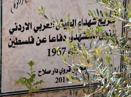"""شهداء اردنيون في بلدة """" قبر حلوة """" ببيت لحم  ودعوا الحياة فداء لفلسطين """" صور """""""