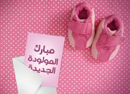 برجس محمد عبابنه  .. مبارك المولودة الجديدة